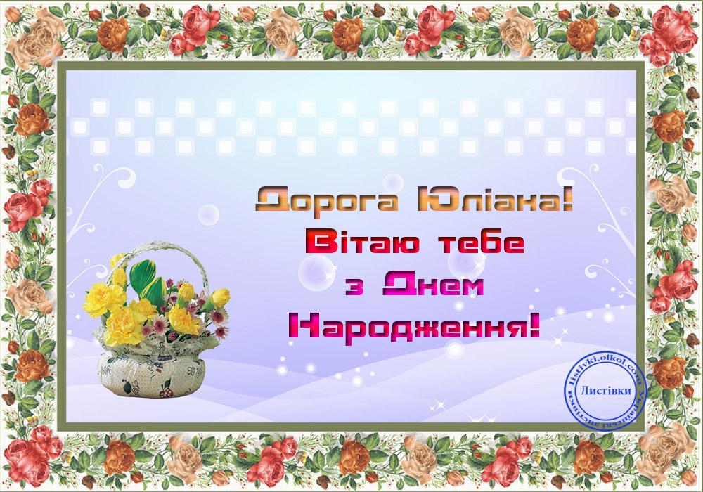 Українська листівка з днем народження Юліані