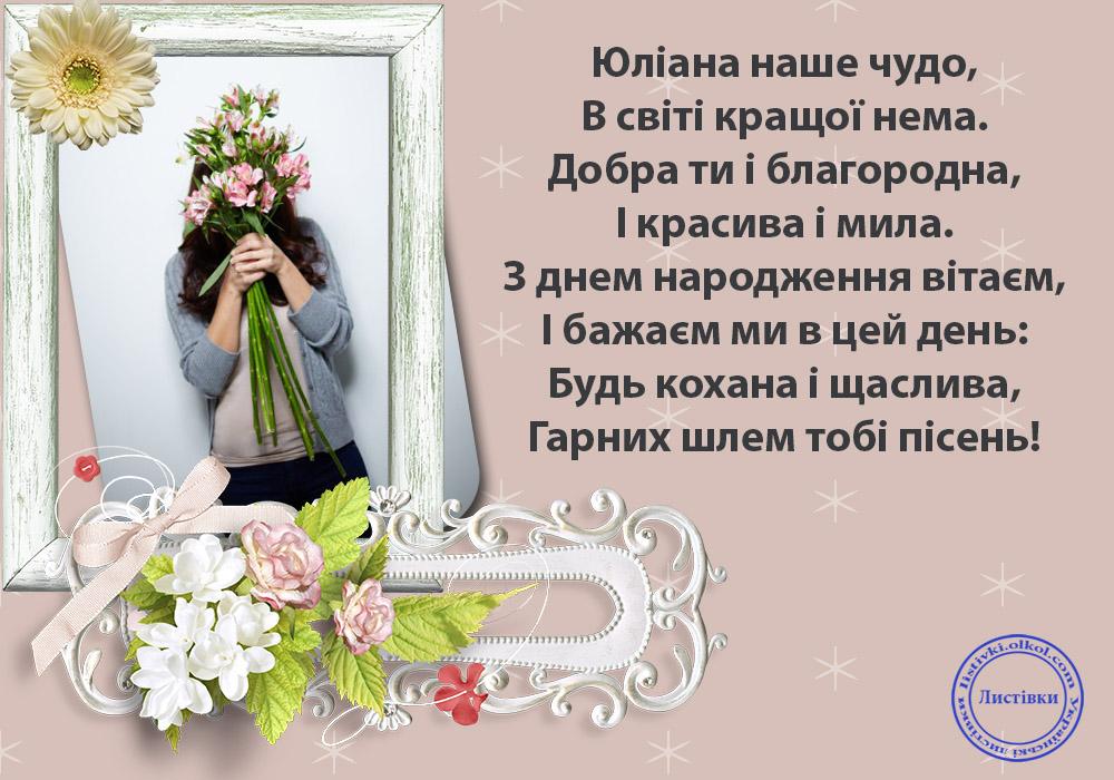 Відкритка на українській мові на день народження Юліани