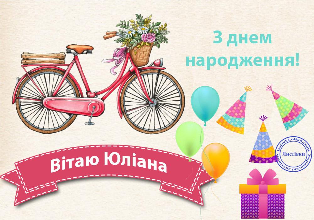 Відкритка Юліані з днем народження