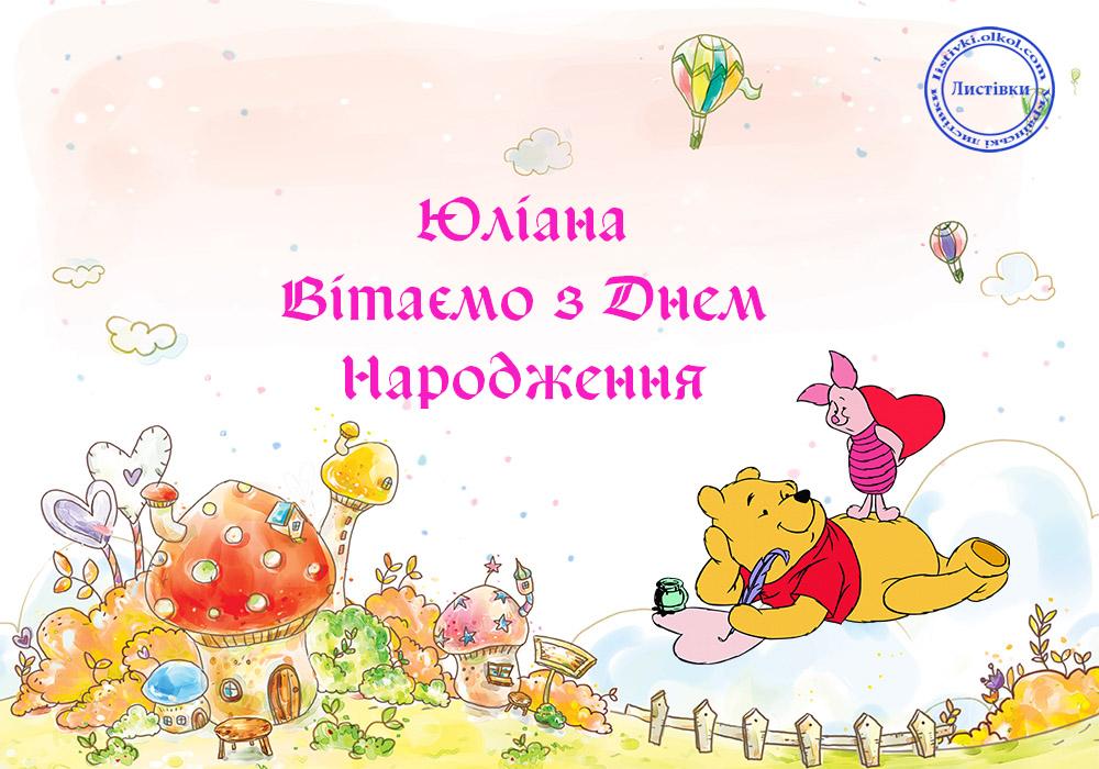 Прикольна листівка з днем народження Юліани