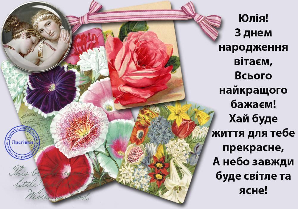Авторська листівка з днем народження Юлі