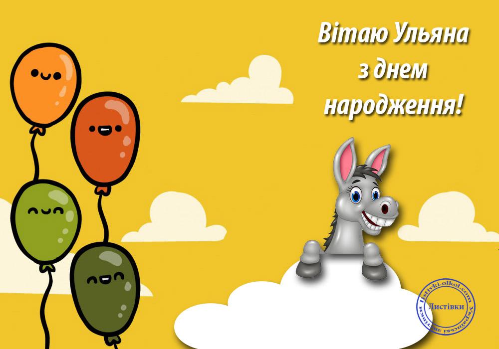 Вітальна листівка з днем народження Ульяни