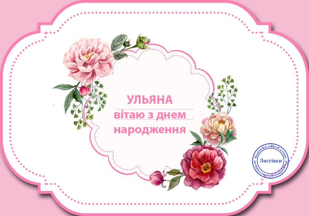 Відкритка привітання з днем народження Ульяни