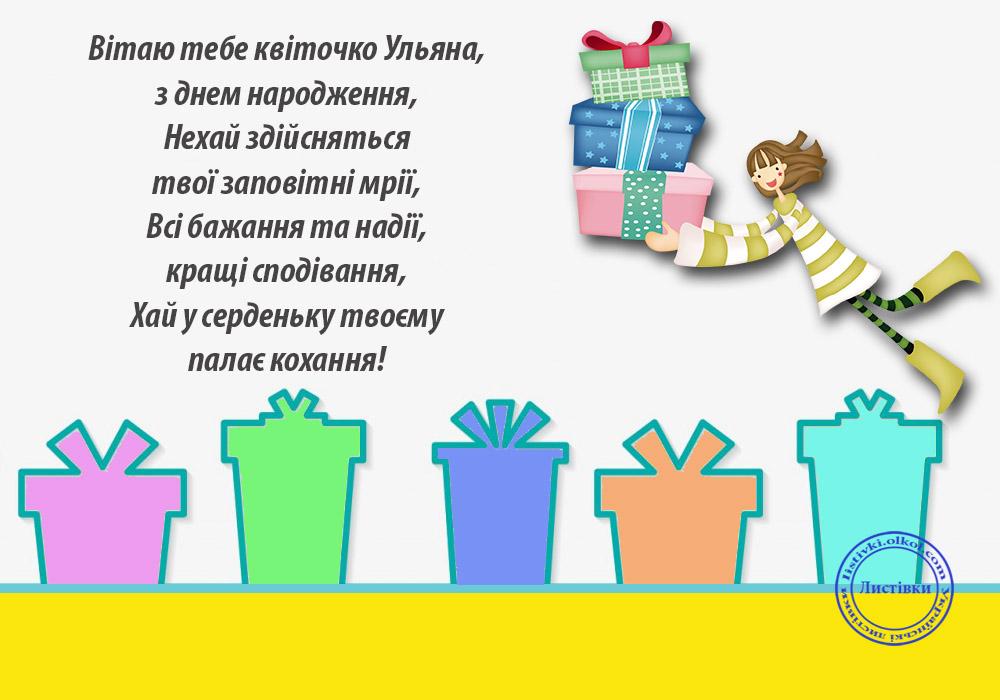 Листівка вірш з днем народження Ульяни