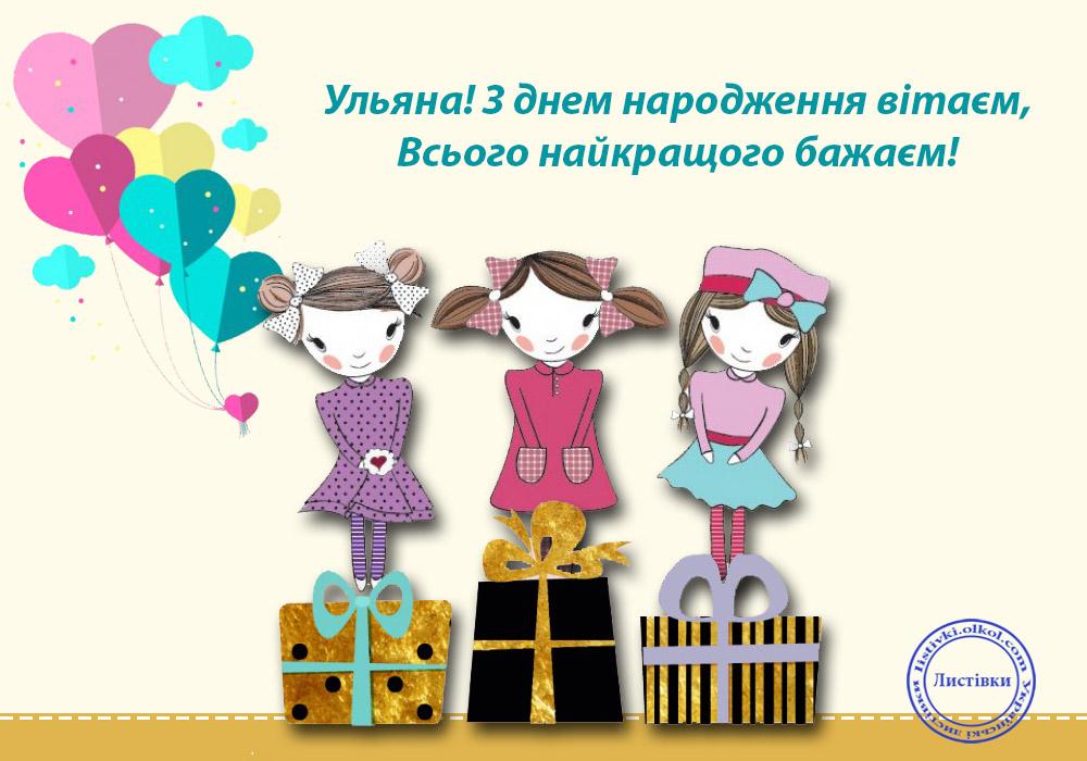 Прикольна листівка з днем народження Ульяні