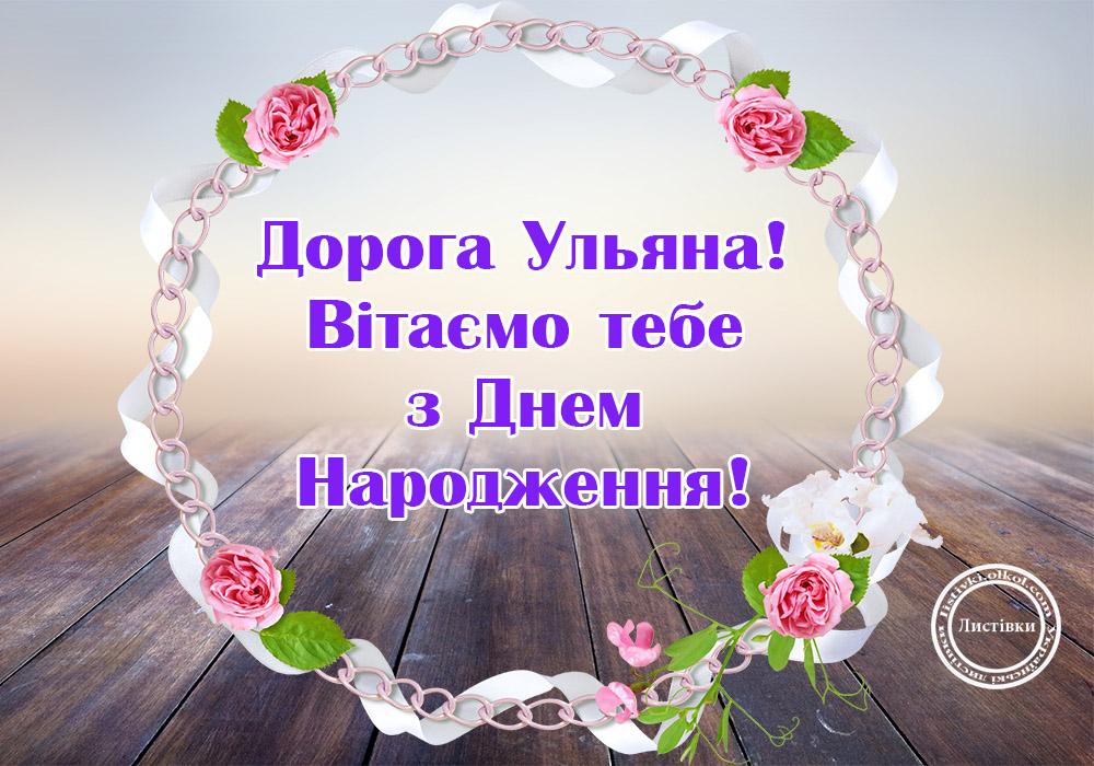 Оригінальна листівка з днем народження Ульяні