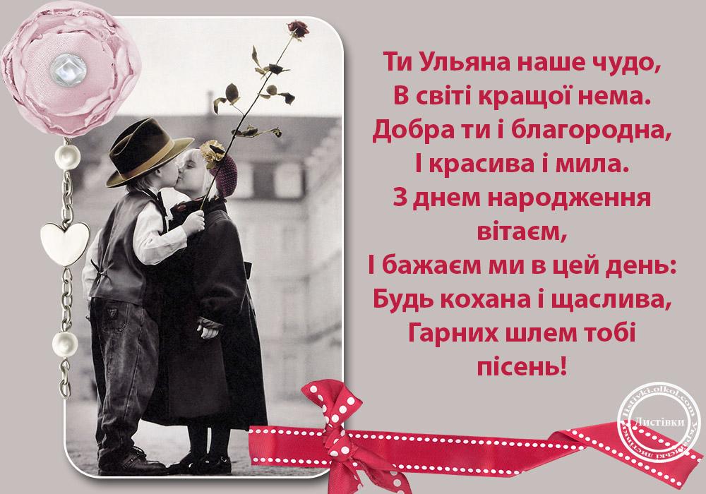 Вітальна відкритка з днем народження Ульяни