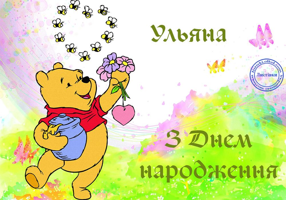 Картинка з днем народження Ульяні