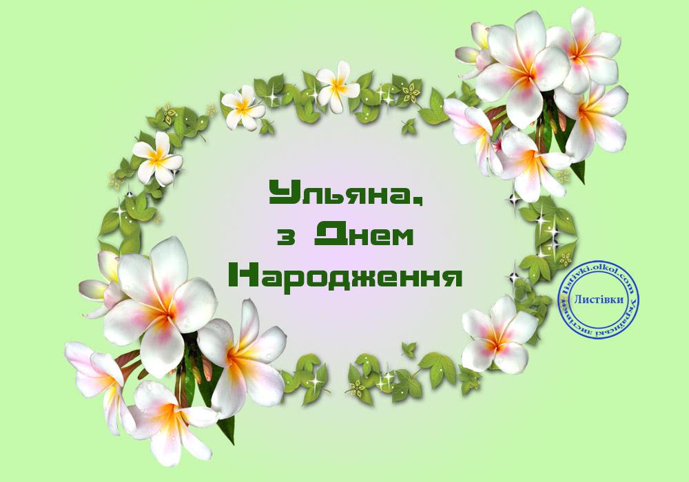 Українська відкритка для Ульяни на день народження