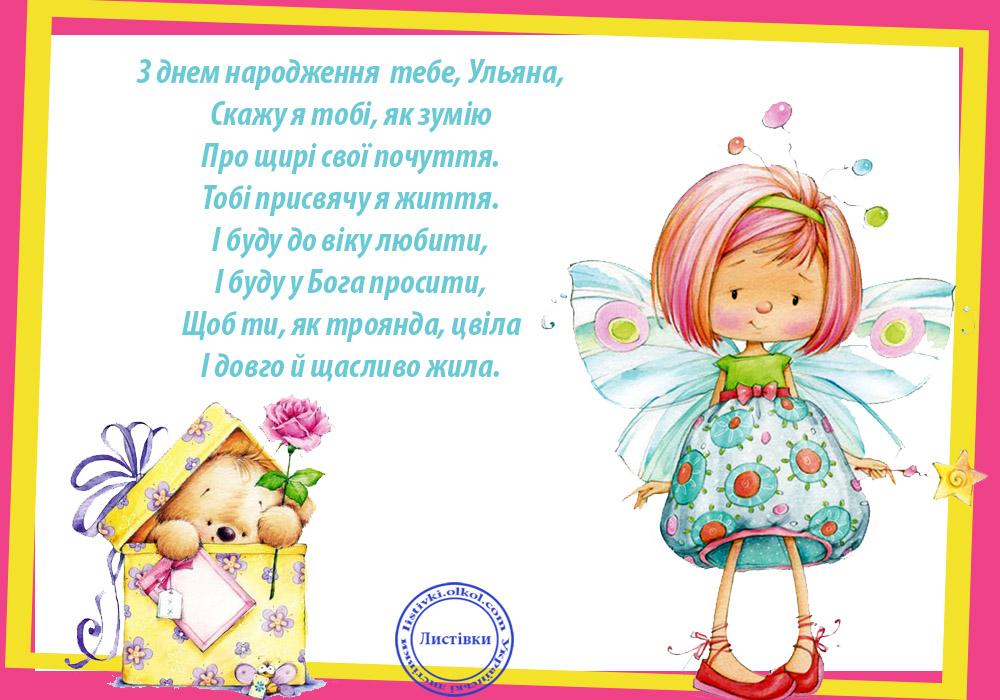 Авторська відкритка Ульяні на день народження