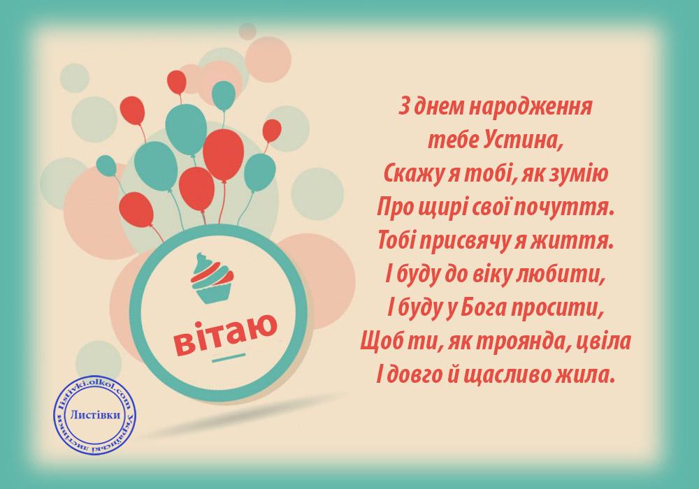 Українська відкритка для Устини на день народження