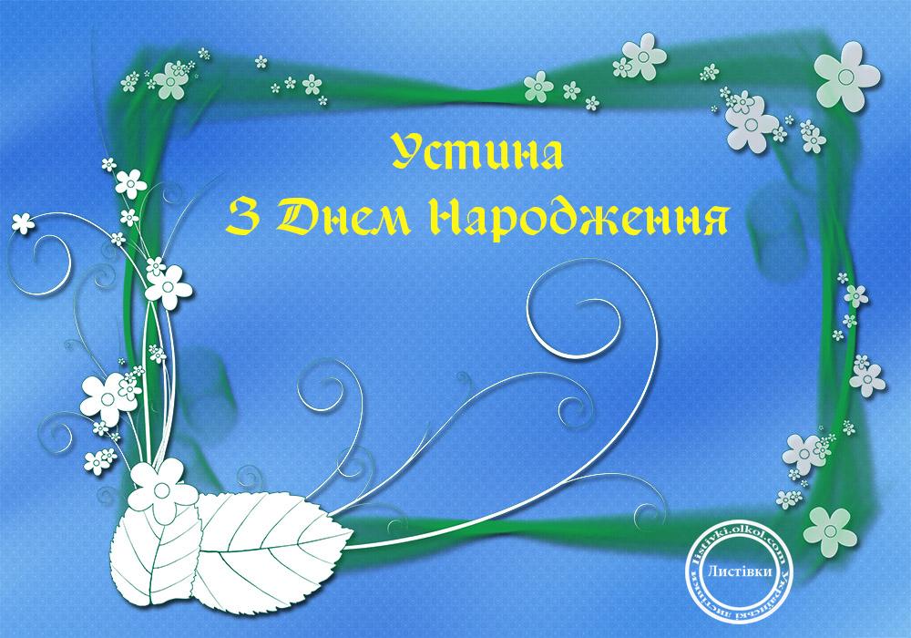 Вітальна відкритка з днем народження Устині