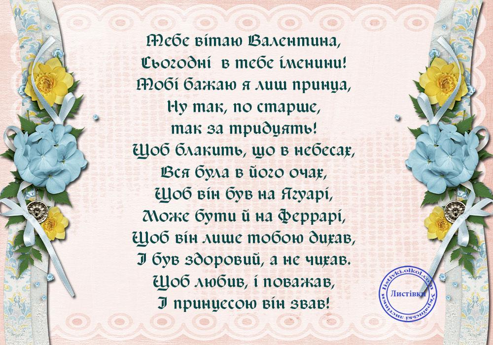 Вітальна листівка на іменини Валентині