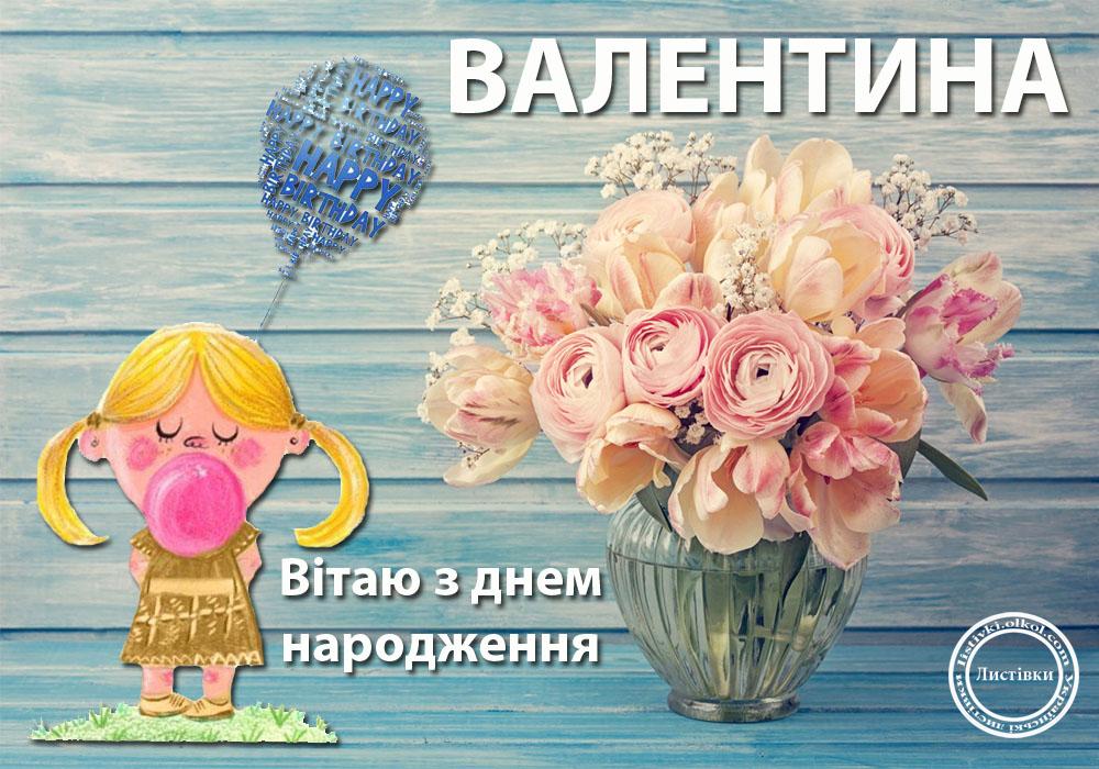 Вітальна листівка з днем народження Валентині