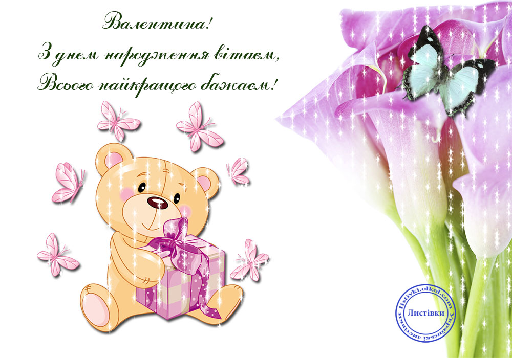 Відкритка з Днем народження Валентині на українській мові