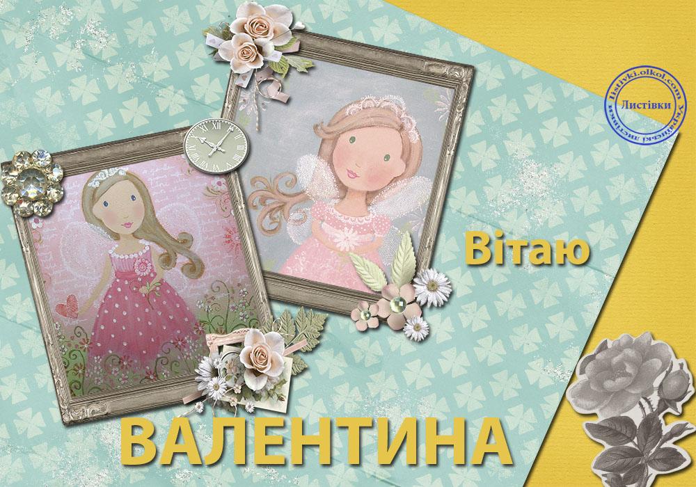 Авторська вітальна листівка Валентині