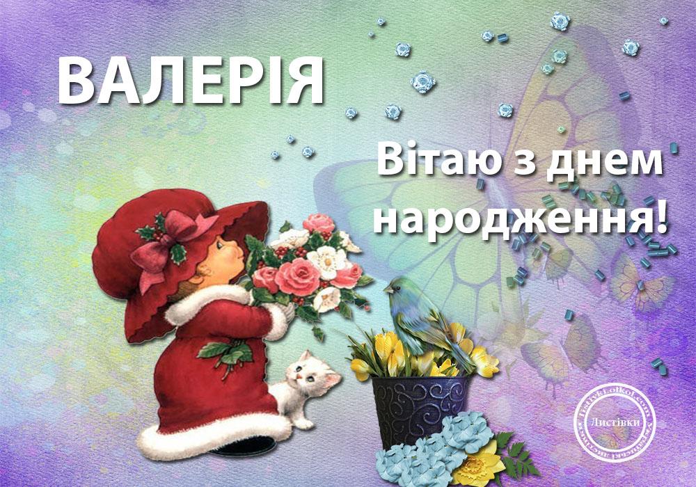 Листівка з днем народження Валерії на українській мові