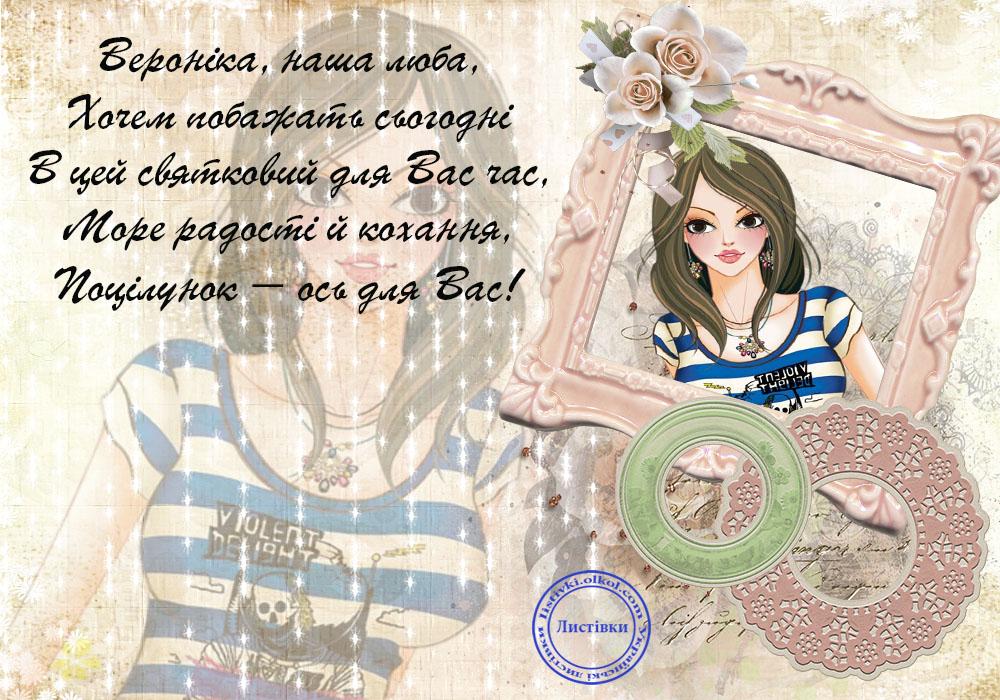 Гарна листівка привітання Вероніці