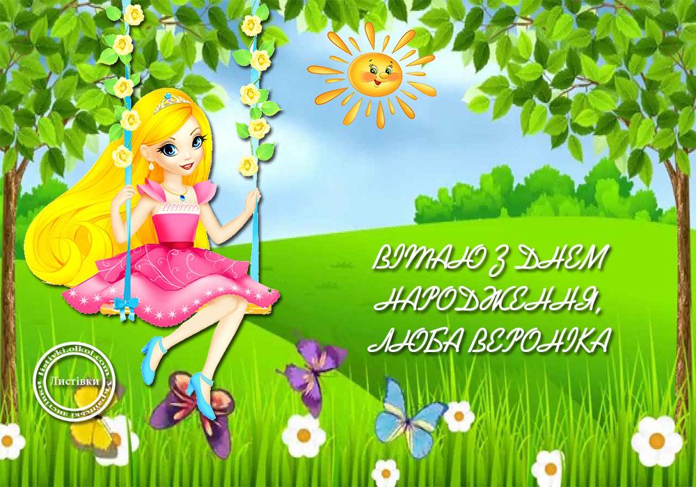 Вітальна листівка з днем народження Вероніці