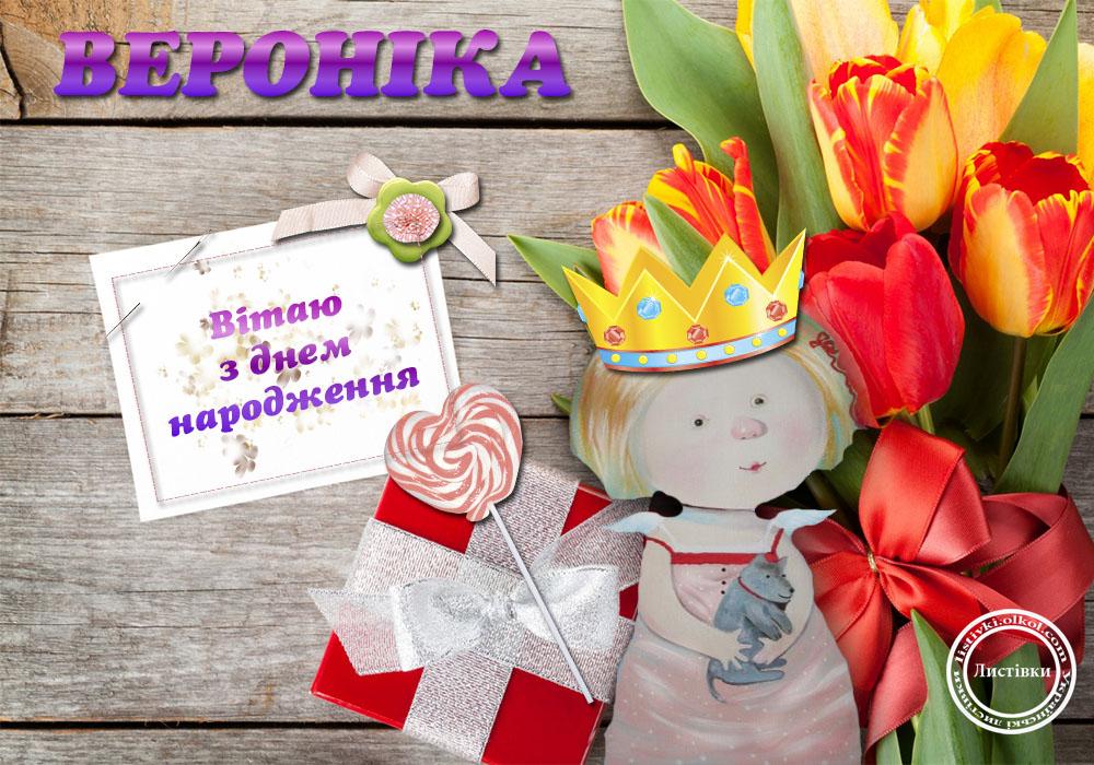 Авторська вітальна листівка Вероніці на день народження