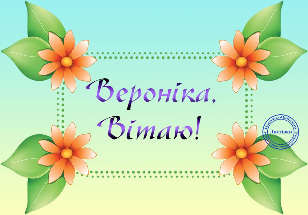 Листівка привітання Вероніці
