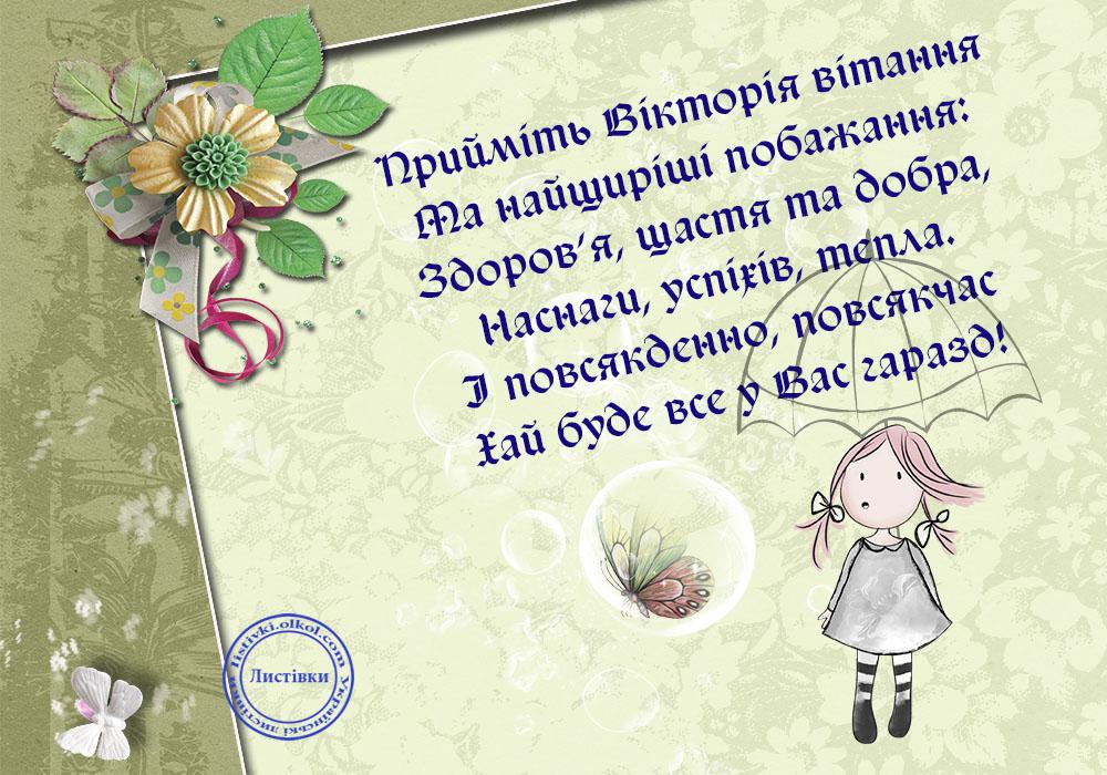 Вірш привітання Вікторії на листівці