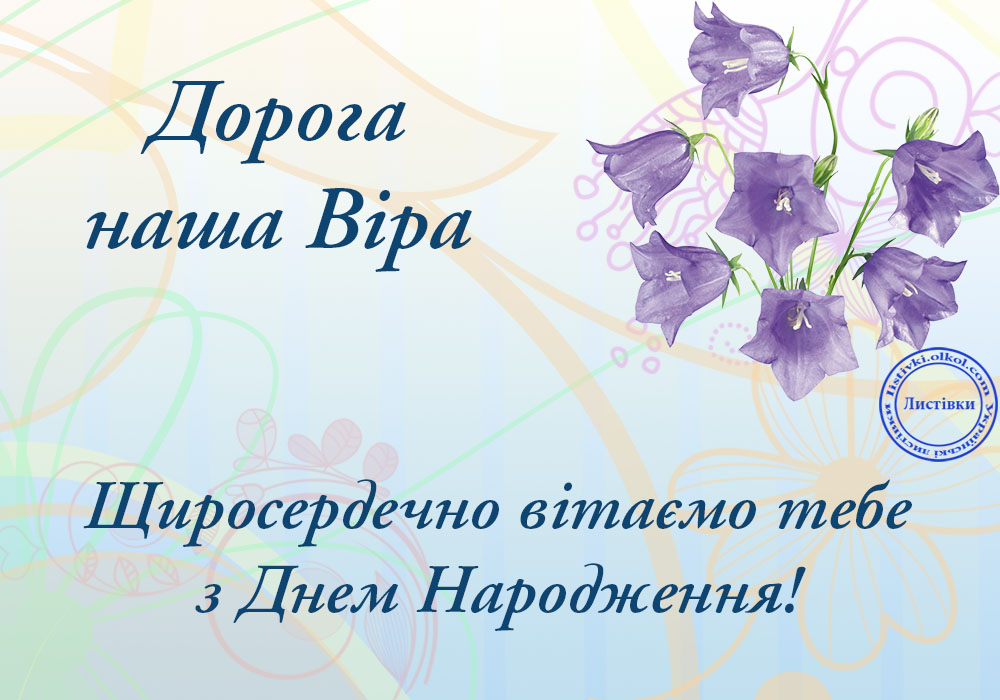 Вітальна листівка з днем народження Вірі
