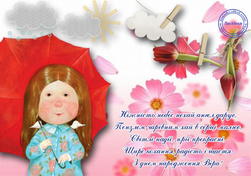Чудова листівка з днем народження Вірі
