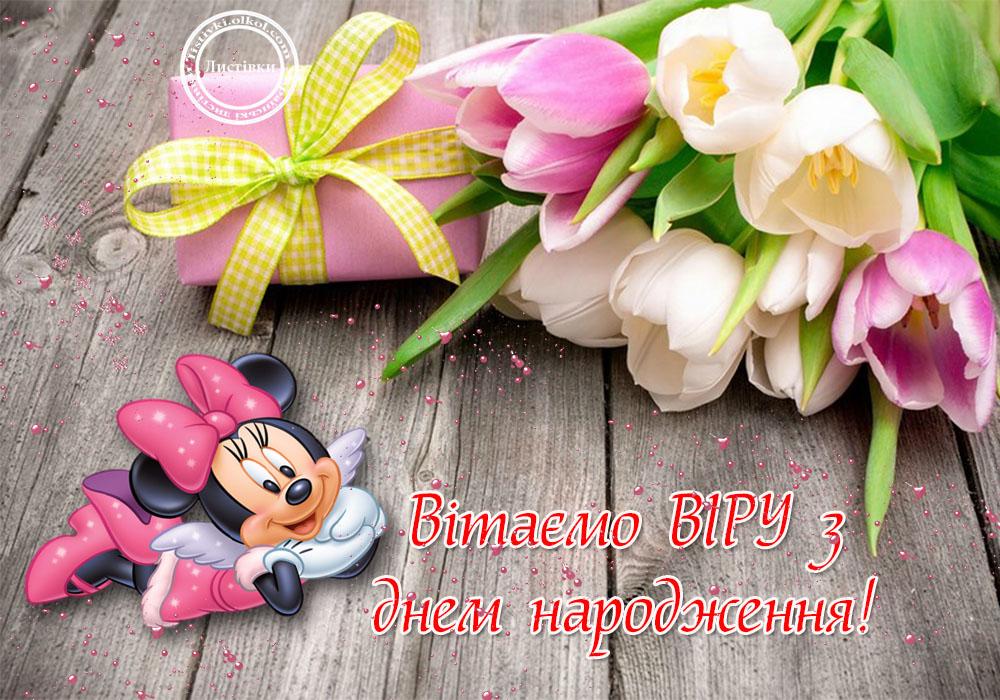 Українська вітальна листівка Вірі на день народження