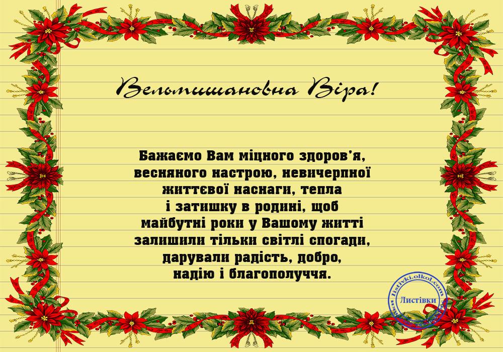 Привітання Вірі своїми словами на день народження на листівці
