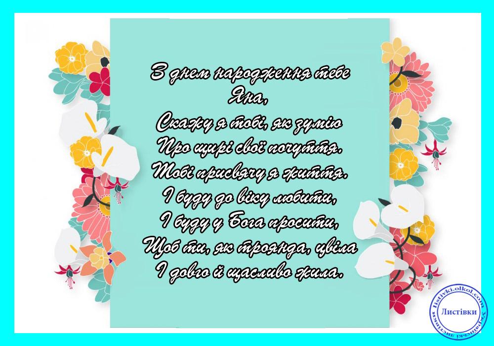 Коханій Яні листівка з днем народження