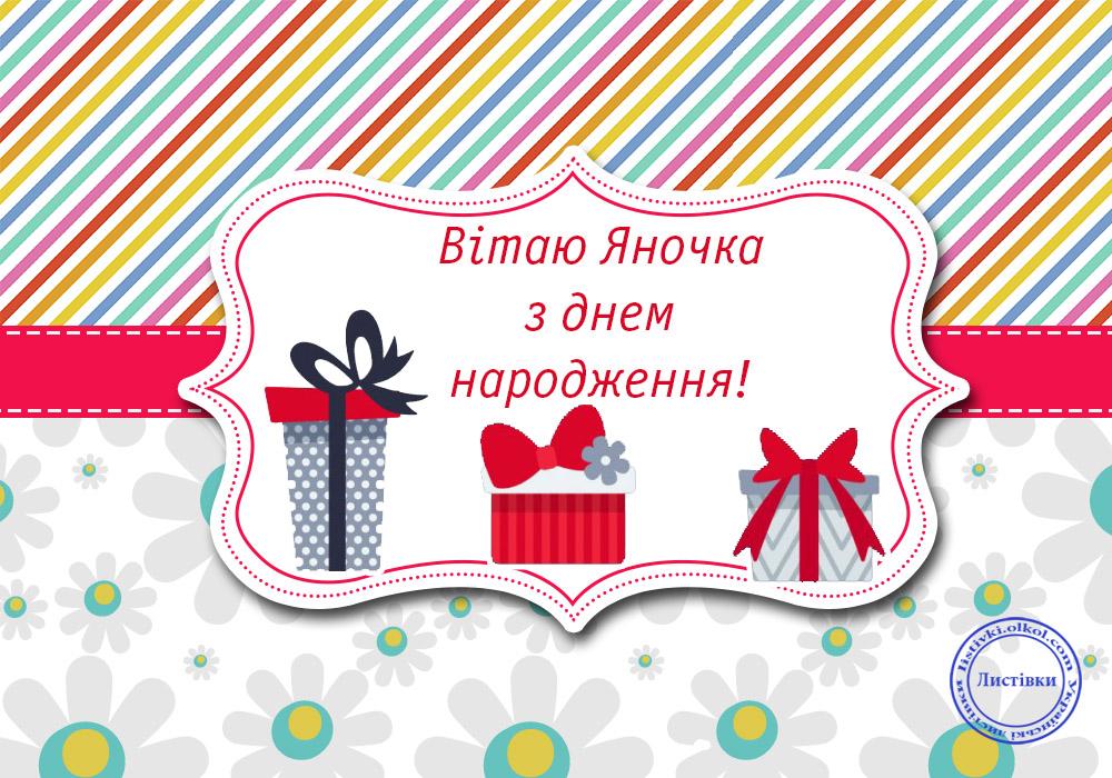 Листівка Яночці з днем народження