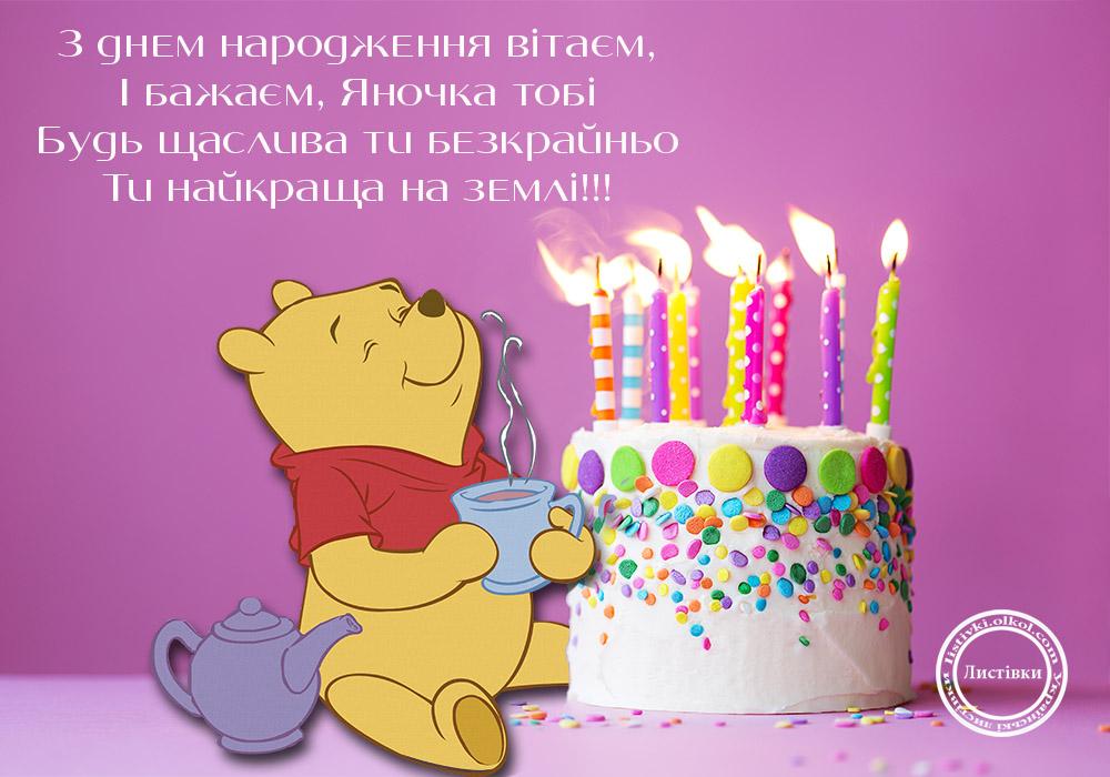 Вірш привітання Яні на листівці з днем народження