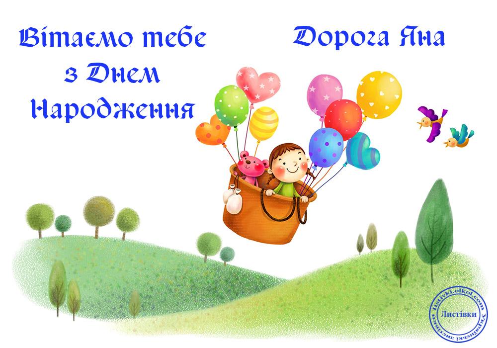 Відкритка з днем народження Яні