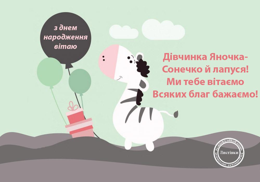 Дівчинці Яночці вітальна листівка з днем народження