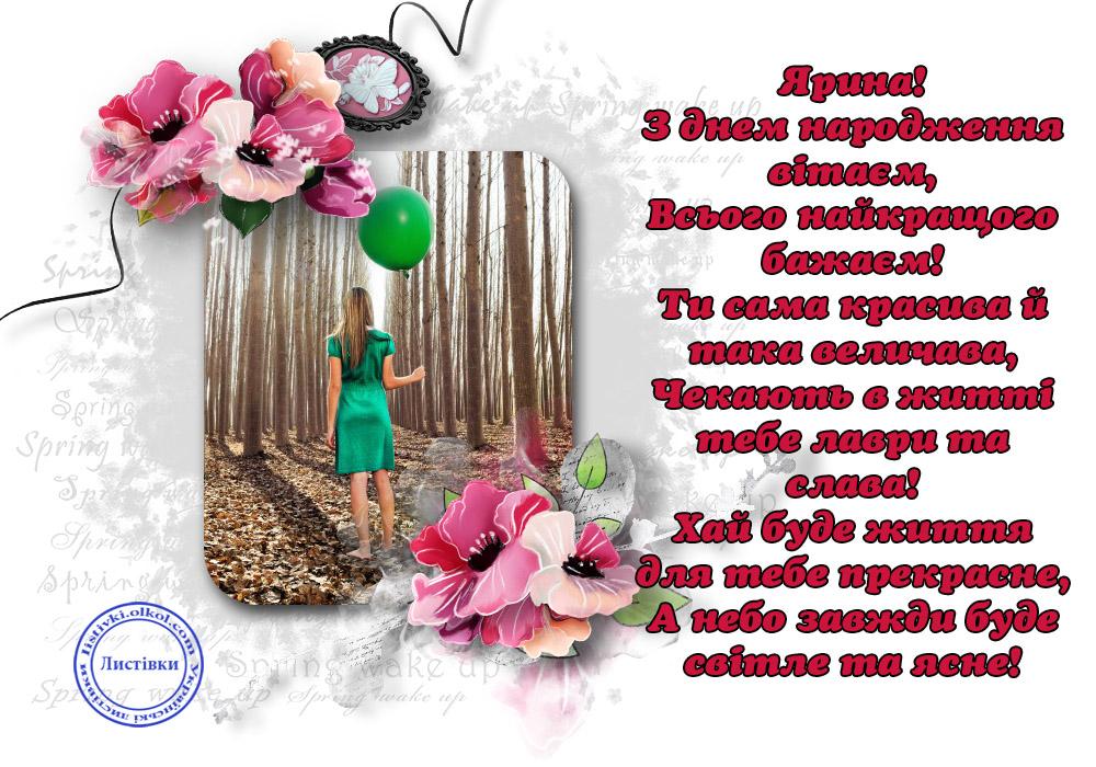 Авторська листівка з днем народження Ярині