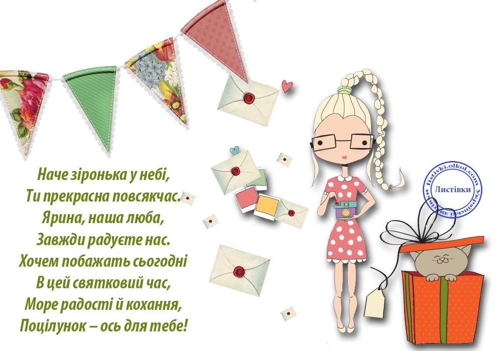 Українська відкритка з днем народження Ярини