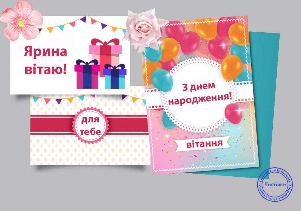 Вітальна листівка з днем народження Ярині