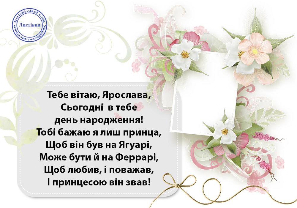 Листівка з днем народження Ярослави