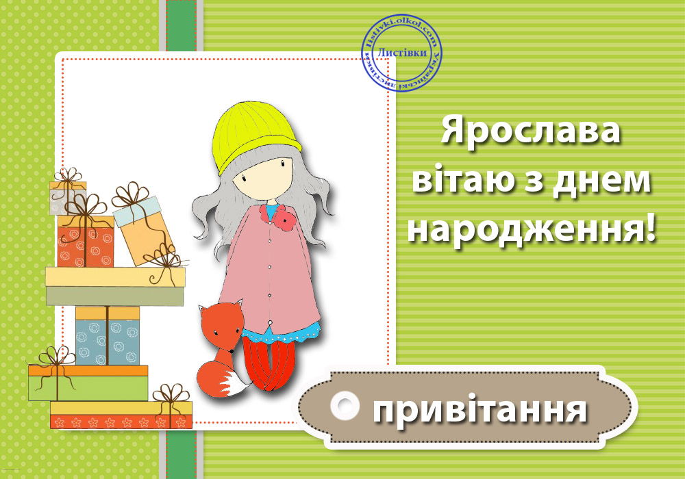 Унікальна листівка з днем народження Ярославі