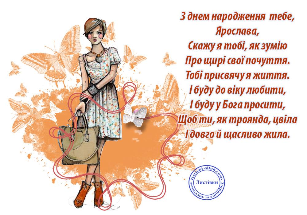 Українська відкритка для Ярослави на день народження