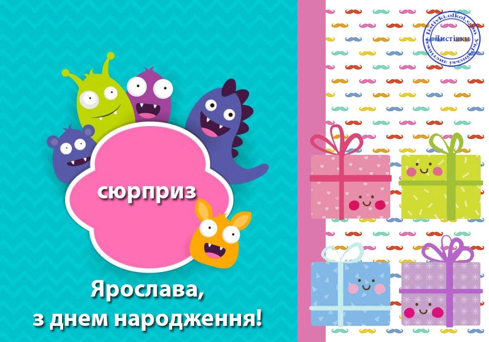 Кумедна відкритка з днем народження Ярославі
