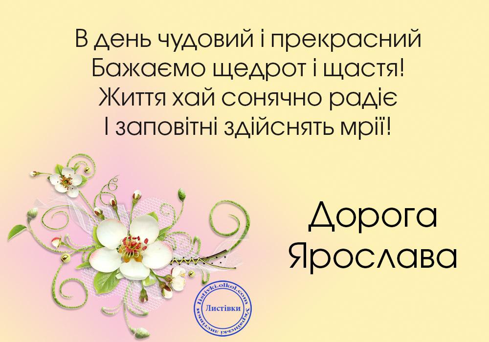 Універсальна вітальна листівка для Ярослави