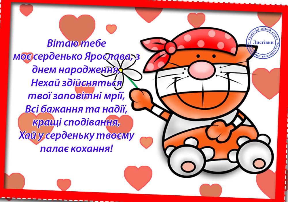Вітальна листівка Ярославі з днем народження