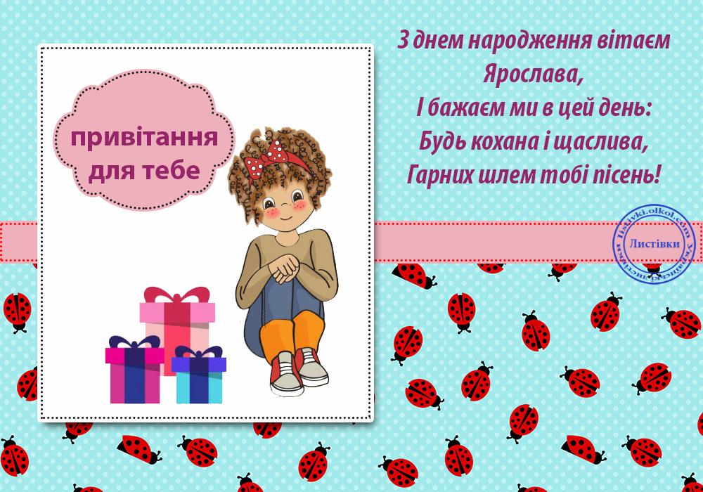 Відкритка з днем народження Ярослави