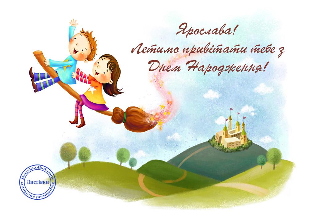 Прикольна листівка з днем народження Ярослави
