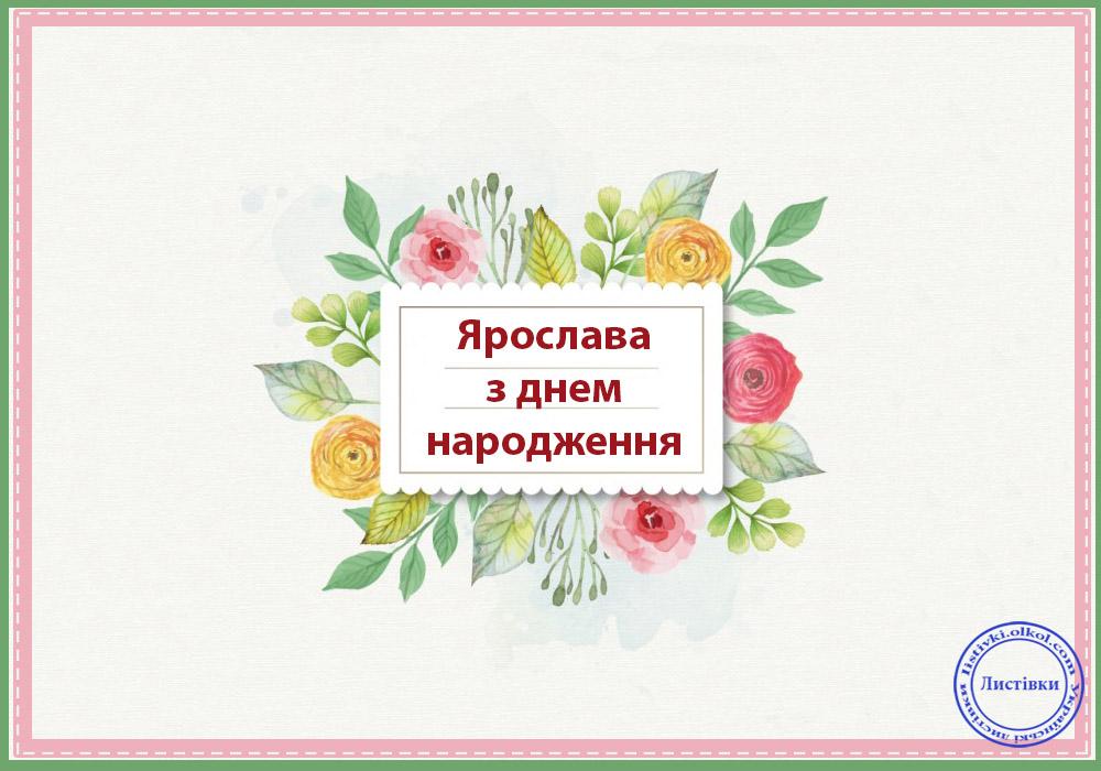 Вітальна відкритка Ярославі на день народження