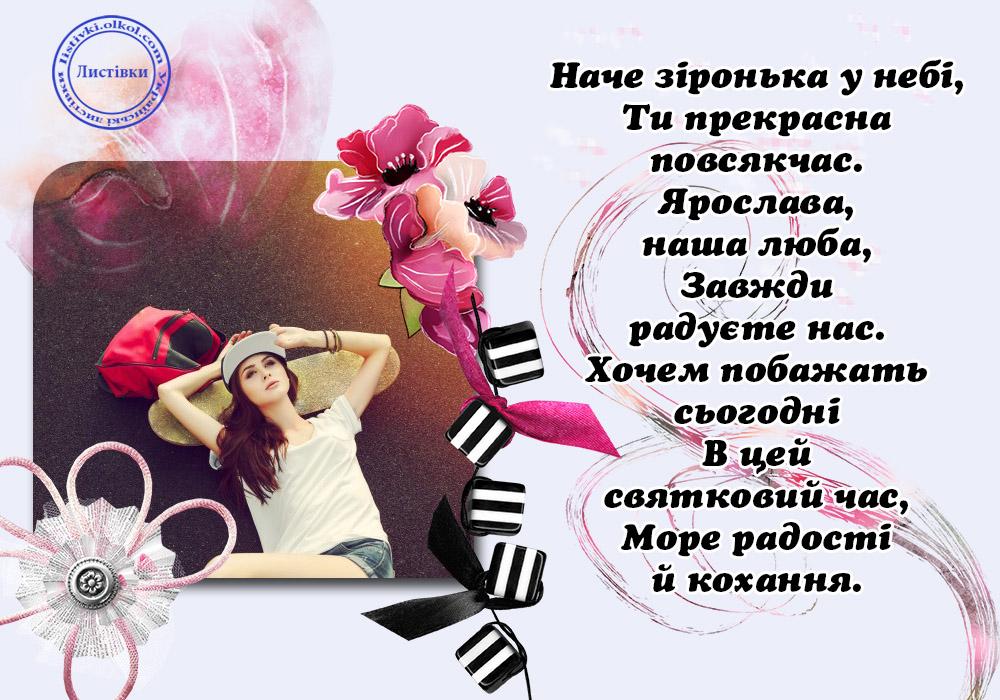 Авторська листівка з днем народження Ярослави