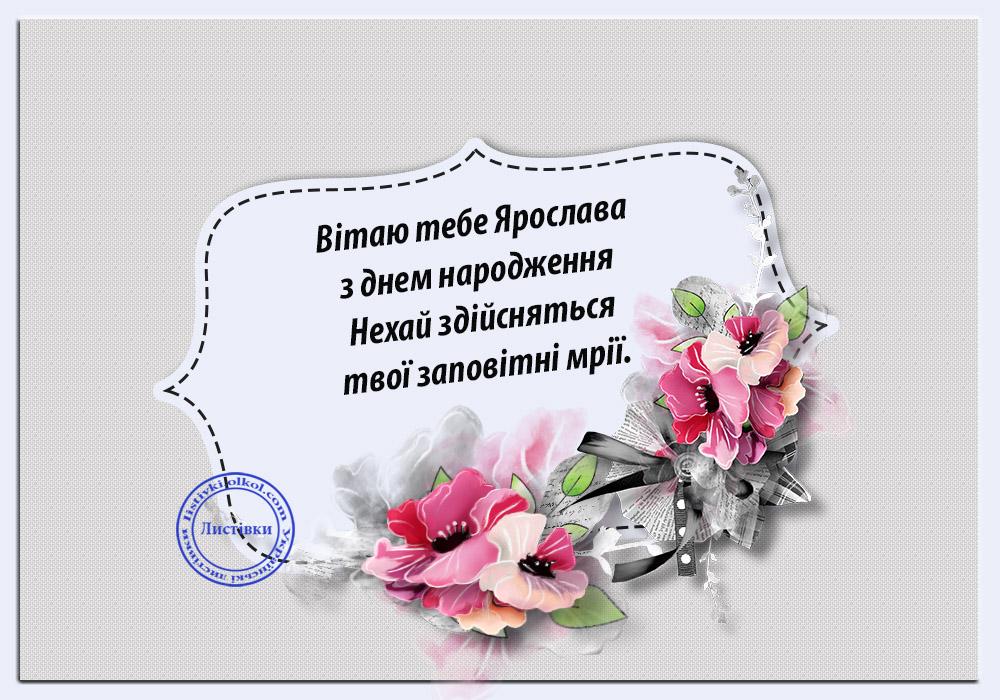 Побажання Ярославі на вітальній відкритці з днем народження