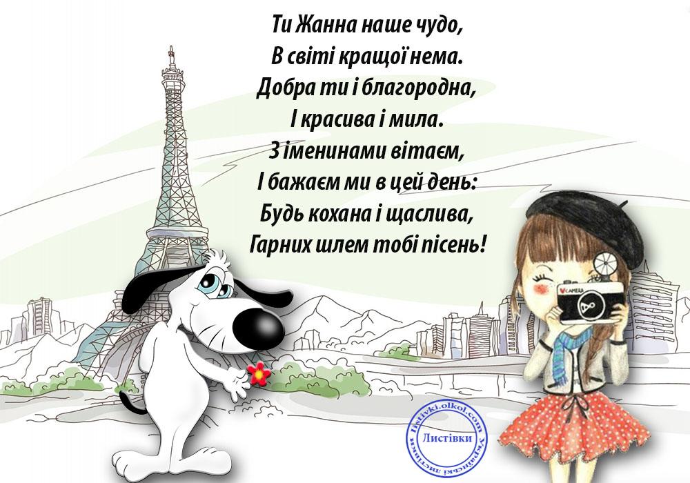 Українська вітальна листівка з іменинами для Жанни